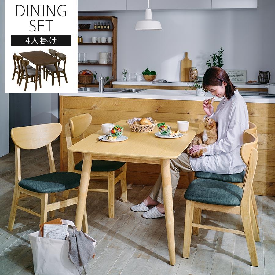 木製 ダイニングテーブルセット チェア テーブル 5点 天然木 机 椅子 4脚 送料無料 ダイニングセット リビングテーブル チェアセット 木目 ダイニングチェア 食卓 食堂 センターテーブル いす 木製家具 ウォールナット ナチュラル おしゃれ