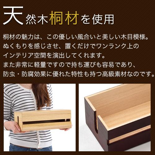 コンセント 収納 木製 ボックス フタ付き タップ隠し テーブルタップボックス 配線カバー 配線収納ボックス たこ足収納ボックス ほこり防止 ケーブルボックス コード 隠す  ナチュラル ブラウン ブラック 北欧 桐製 おしゃれ