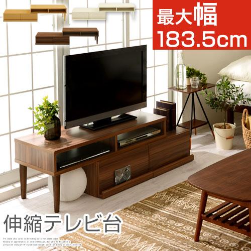 TV台 ローボード 伸縮式 ウッド リビング収納 ウォールナット/ナチュラル/ホワイト TVB018085