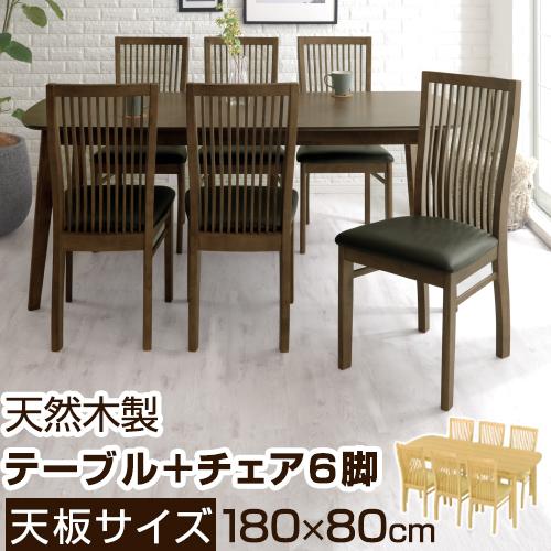 \クーポンで6,384円引き/ ダイニングテーブル 7点セット テーブル チェアー 6脚 木製 ブラウン/ナチュラル TBL500369
