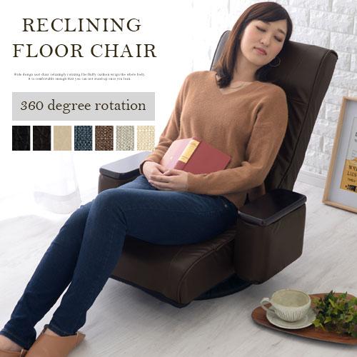 リクライニング 座椅子 チェア 肘 天然木 折畳式 リクライニングチェア チェアー ローチェア 折りたたみ 収納付き 回転式座椅子 合皮 フロアチェア リクライニングチェアー ざいす chair あぐら 1人 イス おしゃれ