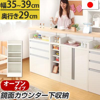 【日本製】 カウンター下収納 薄型 キッチンキャビネット デザイン キッチン収納 収納 白 ホワイト キッチン つっぱり棒 本棚 電話台 FAX台 完成品 おしゃれ 幅35-39cm
