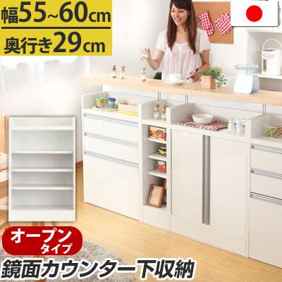 【日本製】 カウンター下収納 薄型 キッチンキャビネット デザイン キッチン収納 白 ホワイト キッチンカウンター 本棚 転倒防止 つっぱり棒 完成品 おしゃれ 幅55-60cm