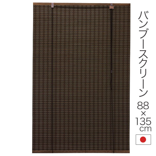 送料無料 デザイン 竹 自然素材 天然素材 ロールスクリーン ブラインド 間仕切り カーテン 和室 ブラウン 目隠し 遮光 紫外線 おしゃれ 88×135