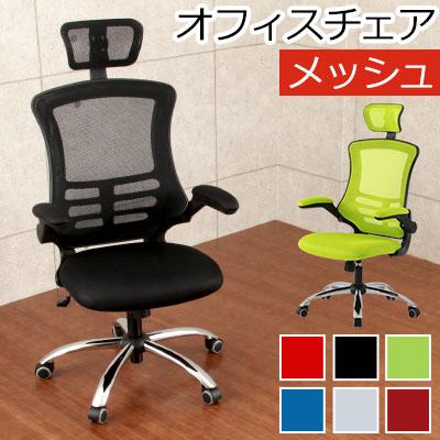オフィスチェア メッシュ オフィスチェアー ハイバック ロッキング キャスター パソコンチェア PCチェア 昇降機能付き 肘付き ウレタン樹脂 椅子 学習 書斎 パーソナルチェア おしゃれ