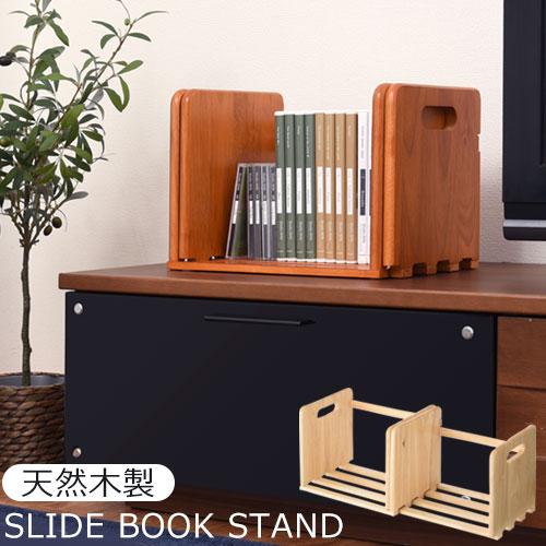 本立て 木製 ブックスタンド 卓上 スライドスライドブックスタンド フォルリー スライド 本棚 シェルフ マガジンラック 価格 交渉 送料無料 CD 天然木製 学習 雑貨 ラック DVD 書斎 子供部屋 おしゃれ 営業 子ども 多目的収納 キッズ