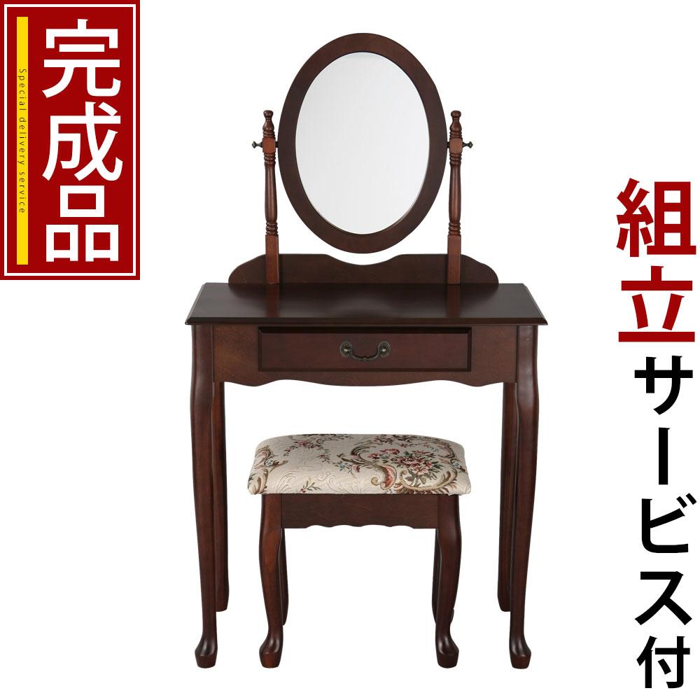 鏡台 ドレッサー 化粧 台 チェア アンティーク風 ホワイト/ブラック/ブラウン LKANCBUT0570