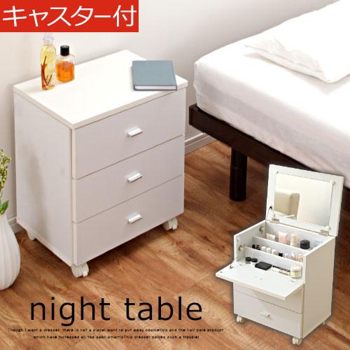 ナイトテーブル コンセント付き ワゴン ベッドサイド 収納 ホワイト LCBUW0350