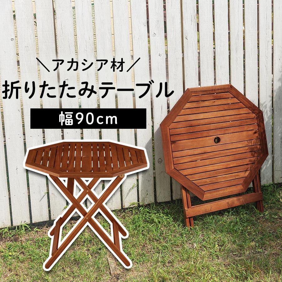 テーブル ガーデニング ガーデンテーブル クロス 折りたたみ 折畳み ガーデンファニチャー バルコニーテーブル 折り畳み table キャンプ カフェテーブル 庭 ベランダ テラス ガーデニングテーブル ウッドデッキ おしゃれ