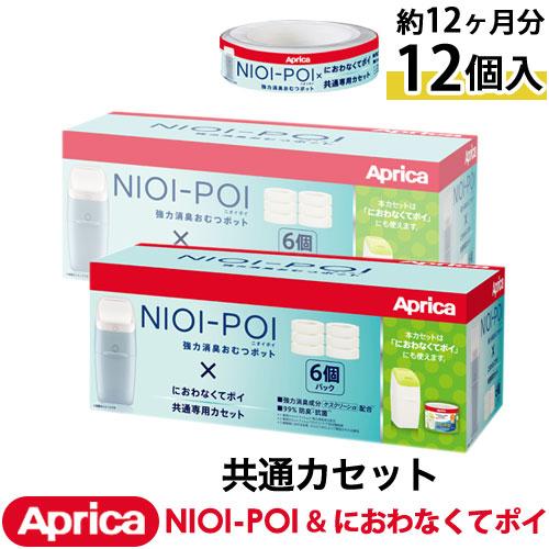 Aprica NIOI-POI におわなくてポイ共通カセット 12個パック 交換 ETC001262