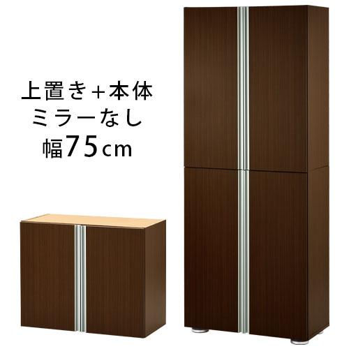 \4,080円引き/ シューズBOX 上置き棚 2点セット 約 幅75×奥行37×高さ242cm 扉付き 日本製 ホワイト/ナチュラル/ダークブラウン SBM517500