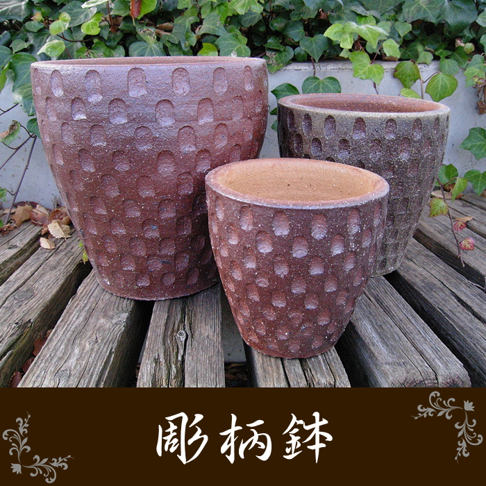 資 彫柄鉢 TD-241 SET/3 セット商品 送料無料 植木鉢