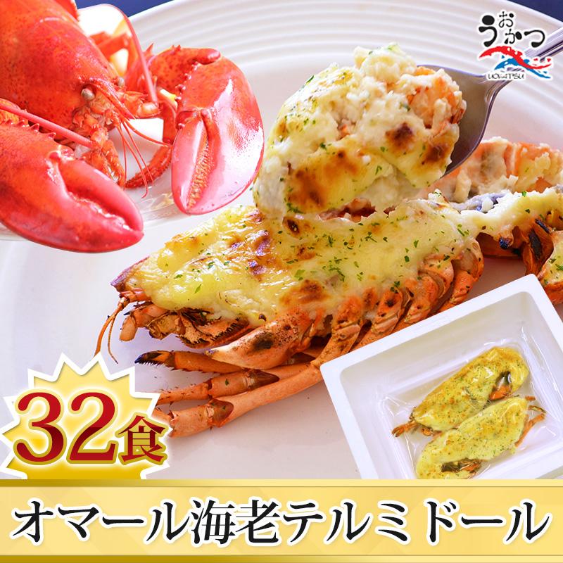 オマール海老のテルミドール 業務用(32食入)ロブスター・調理済み・焼き上げ済パーティーにも最適!