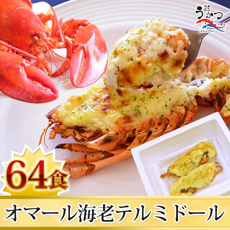 オマール海老のテルミドール 業務用(64食入)ロブスター・調理済み・焼き上げ済パーティーにも最適!