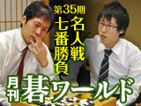 オリジナル 「碁ワールド」定期購読, アバック:265f4f6b --- canoncity.azurewebsites.net
