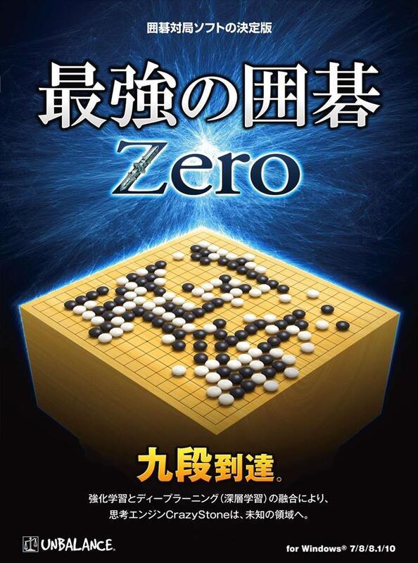 PCソフト 最強の囲碁 Zero