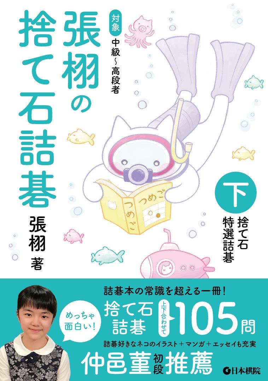 5☆好評 海外並行輸入正規品 張栩の捨て石詰碁 下 張栩