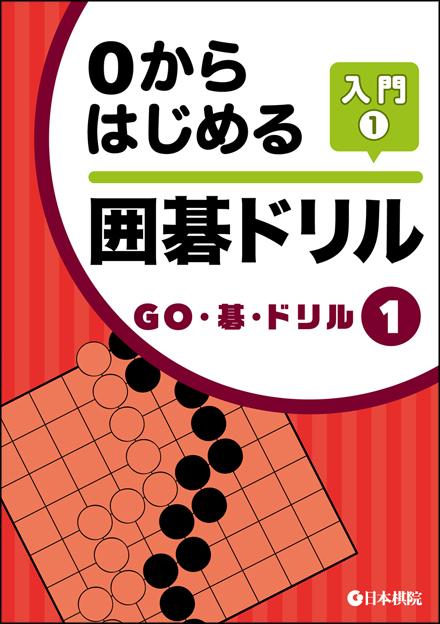 お洒落 GO碁ドリル1 正規品スーパーSALE×店内全品キャンペーン 入門1 日本棋院