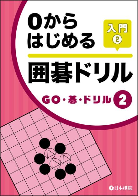 GO碁ドリル2 入門2 舗 日本棋院 お買得