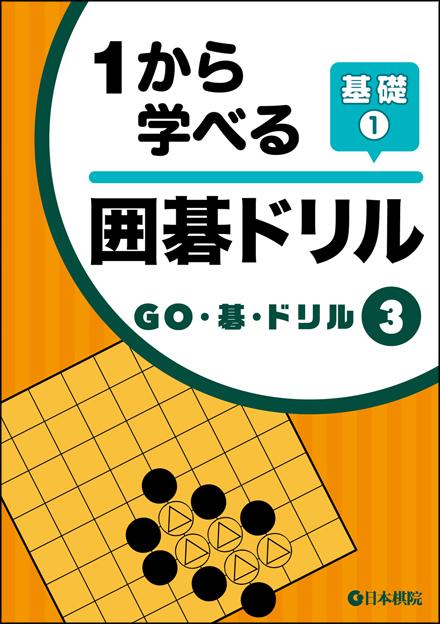 GO碁ドリル3 基礎1 売店 日本棋院 送料無料カード決済可能
