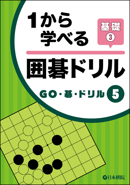 GO碁ドリル5 基礎3 日本棋院 日本限定 スーパーセール期間限定