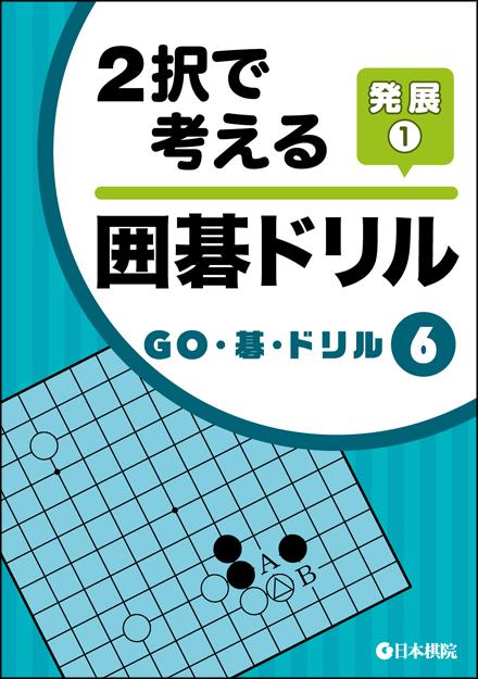 GO碁ドリル6 期間限定今なら送料無料 送料0円 発展1 日本棋院