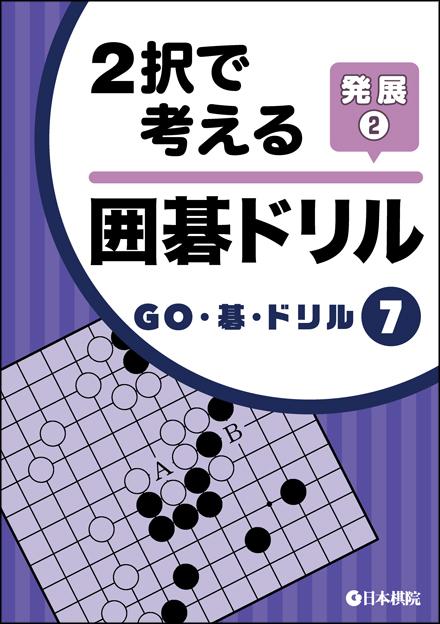 新品未使用正規品 GO碁ドリル7 発展2 日本棋院 特価