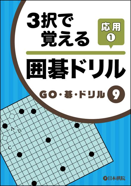 GO碁ドリル9 直営ストア 応用1 日本棋院 売れ筋ランキング