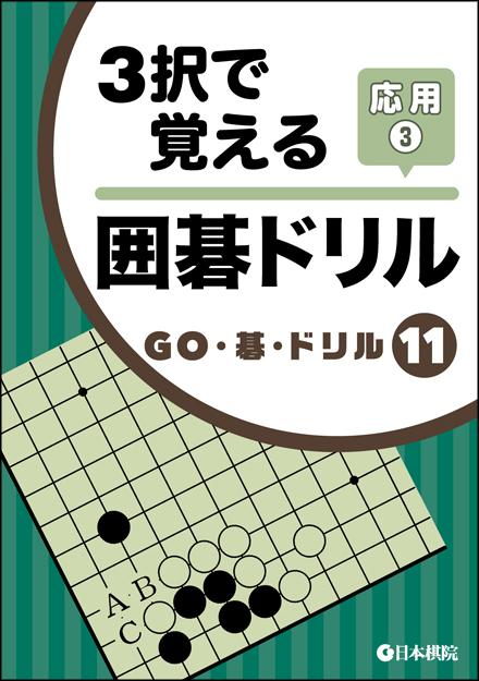 訳ありセール まとめ買い特価 格安 GO碁ドリル11 応用3 日本棋院