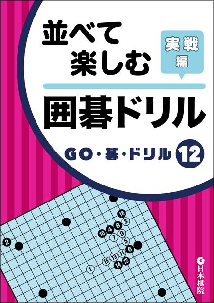 希望者のみラッピング無料 GO碁ドリル12 実践 日本棋院 春の新作
