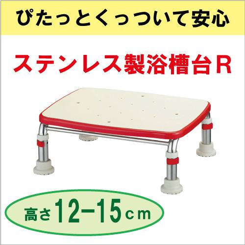 """【アロン化成】ステンレス製浴槽台R""""あしぴた""""標準12-15 レッド 536442/浴槽台/入浴用品/介護用品/お年寄り/高齢者"""