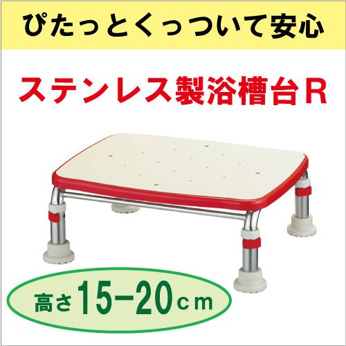 """【アロン化成】ステンレス製浴槽台R""""あしぴた""""標準15-20 レッド 536444/浴槽台/入浴用品/介護用品/お年寄り/高齢者"""
