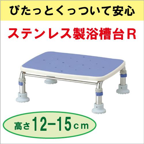 """【アロン化成】ステンレス製浴槽台R""""あしぴた""""標準12-15 ブルー 536443/浴槽台/入浴用品/介護用品/お年寄り/高齢者"""