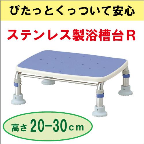"""【アロン化成】ステンレス製浴槽台R""""あしぴた""""標準20-30 ブルー 536447/浴槽台/入浴用品/介護用品/お年寄り/高齢者"""