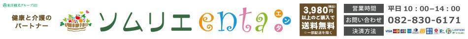 ソムリエenta:介護に携わる方の細かなニーズに対応する商品を多数ご用意しております。