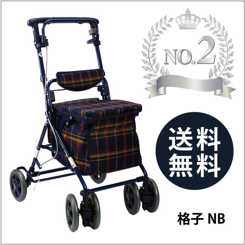 【島製作所】アルト(格子NB)シルバーカー/歩行車/押し車/介護用品/お年寄り/高齢者