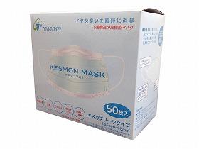 【東亞合成】瞬間強力消臭マスク ケスモンマスク抗菌/ウイルス/風邪/予防/病院/お年寄り/高齢者
