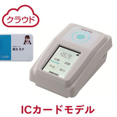 タイムレコーダー アマノ TIMEP@CK-iC IV CL タイムパックIC IV 給与計算ソフトと連携可 ICカードタイプ PC接続式 AMANO timepack|タイムカード レコーダー 本体 タイムカードレコーダー タイム アマノタイムレコーダー 勤怠 勤怠管理 退勤 icカード オフィス用品 おすすめ|