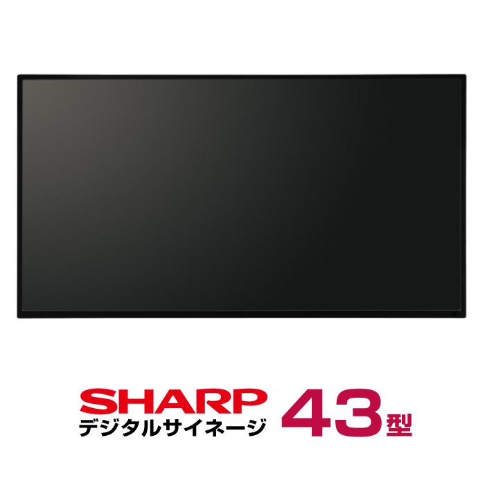 シャープ デジタルサイネージ 43型 PN-W435A 本体 SHARP インフォメーションディスプレイ | 業務用 電子看板 ディスプレイ サイネージ オフィス用品 看板 デジタル 液晶ディスプレイ 店舗用 オフィス 43インチ シャープデジタルサイネージ 立て看板 サイネージディスプレイ |