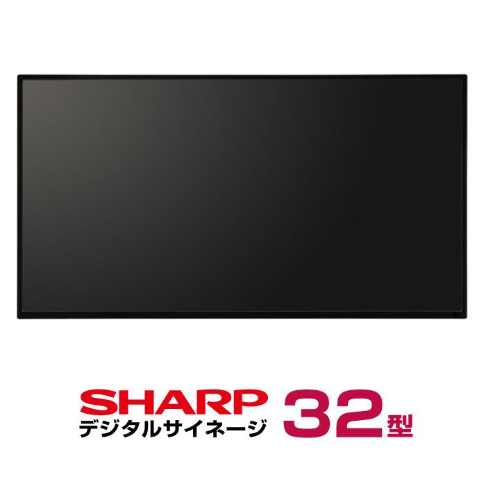 シャープ デジタルサイネージ 32型 PN-Y326 本体 SHARP インフォメーションディスプレイ デジタル サイネージ インフォメーション ディスプレイ 液晶ディスプレイ 電子看板 屋内 サイネージディスプレイ モニター オフィス 32インチ 看板 液晶パネル 液晶モニター 店舗看板  