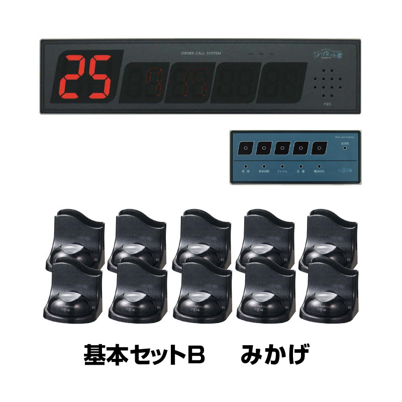 オーダーコールシステム ソネット君 基本セットB みかげ | SRE-KS・SER-1・STR-TM(10台)・SNP-M(10台) ワイヤレスコール コールチャイム オーダーチャイム ワイヤレスチャイム 呼び出しボタン 呼び出しベル コール チャイム 業務用 呼び出し |