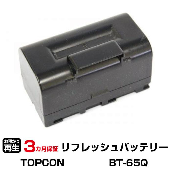 トプコン 対応 バッテリー BT-65Q  【 お客様のバッテリー引取→電池交換→再生 リサイクルバッテリー TOPCON  送料無料 】