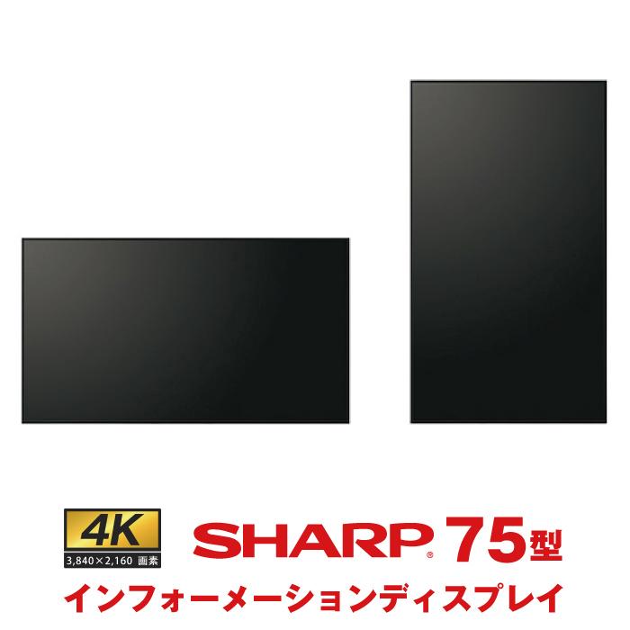 シャープ 4Kインフォメーションディスプレイ 75V型 PN-HM751 コントローラー内蔵 デジタルサイネージ 電子看板 業務用 サイネージ ディスプレイ モニター 液晶モニター 液晶ディスプレイ インフォメーションディスプレイ 液晶パネル 4k 店舗