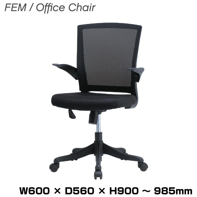 井上金庫 オフィスチェア FEM-14ABK ブラック   FEM Office Chair イス デスクチェア オフィスチェア 会議 事務用品 家具 イノウエ オフィス用品 店舗用品 
