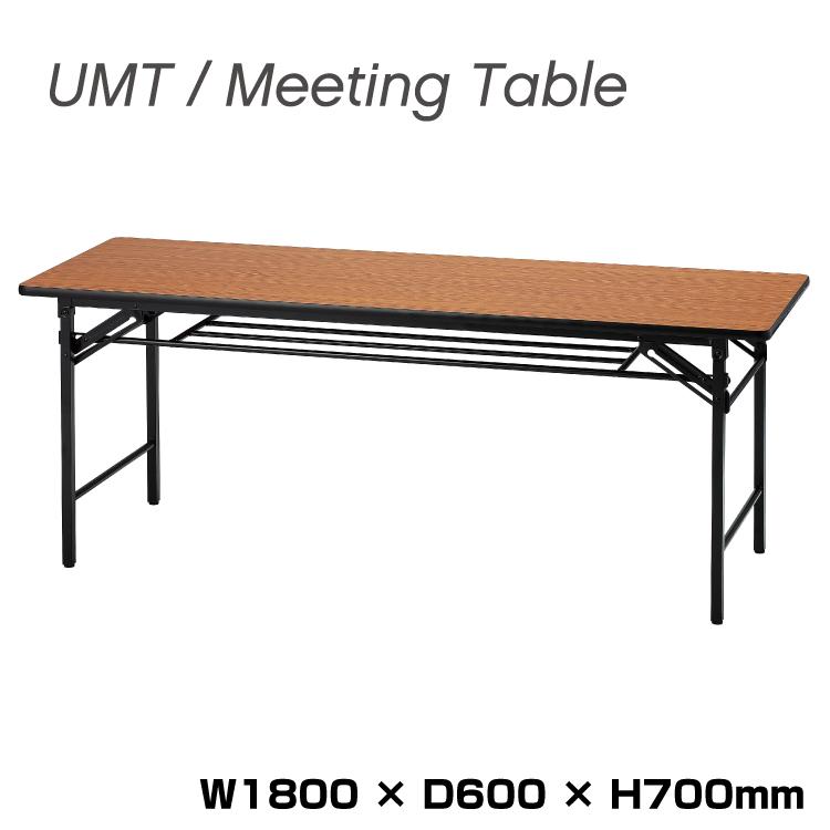 井上金庫 折りたたみテーブル UMT-SE1860T チーク 幅180cm 奥行60cm |ミーティングテーブル 万能 事務机 おしゃれ 事務用品 トップジャパン オフィスデスク 事務デスク テーブル ワークデスク 机 シンプル|