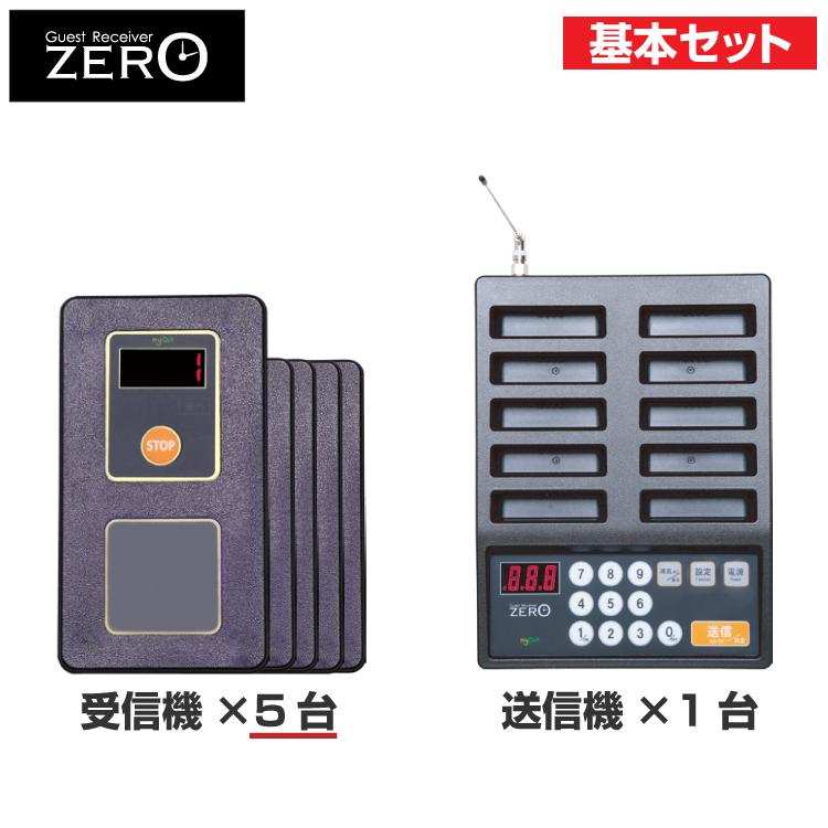 人気TOP ゲストレシーバーZERO ベル 基本セット (受信機×5台) (送信機GR-500×1台・受信機GR-100×5台) | | 業務用 チャイム 受信機 ワイヤレスチャイム 呼び出しベル ワイヤレス 呼び出し コールベル 呼び出しボタン 受信機 呼び鈴 コールチャイム 感染症対策 飲食店 ベル 感染対策 |, パソコンパオーンズ:fd38b8c2 --- heathtax.com
