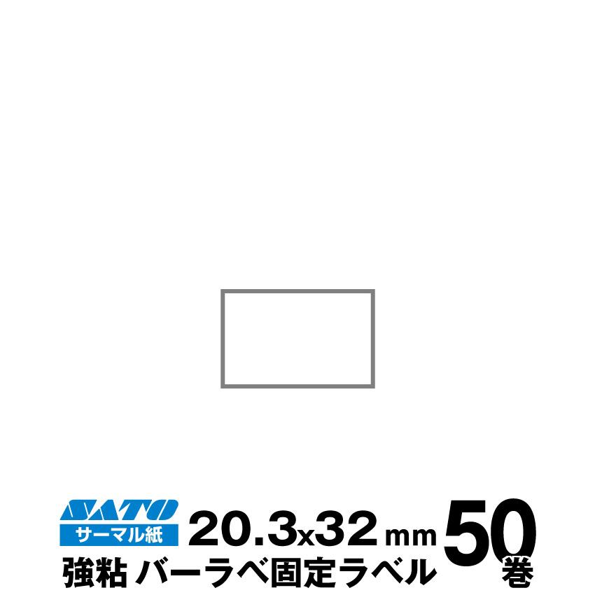 SATO(サトー)純正バーラベラベル 175999013 バーラベ固定ラベル サーマル紙 強粘 サイズ 縦20.3mm×横32mm 入り数 50巻 1,000 枚/巻
