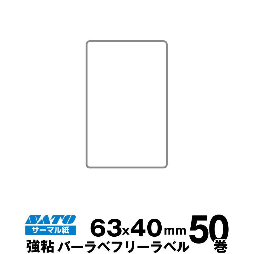 SATO(サトー)純正バーラベラベル 055999079 バーラベフリーラベル サーマル紙 強粘 サイズ 縦63mm×横40mm 入り数 50巻 300 枚/巻