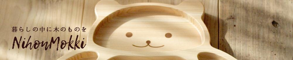 日本モッキ:日本モッキは皆様に日本の木で作った製品をご提案します。