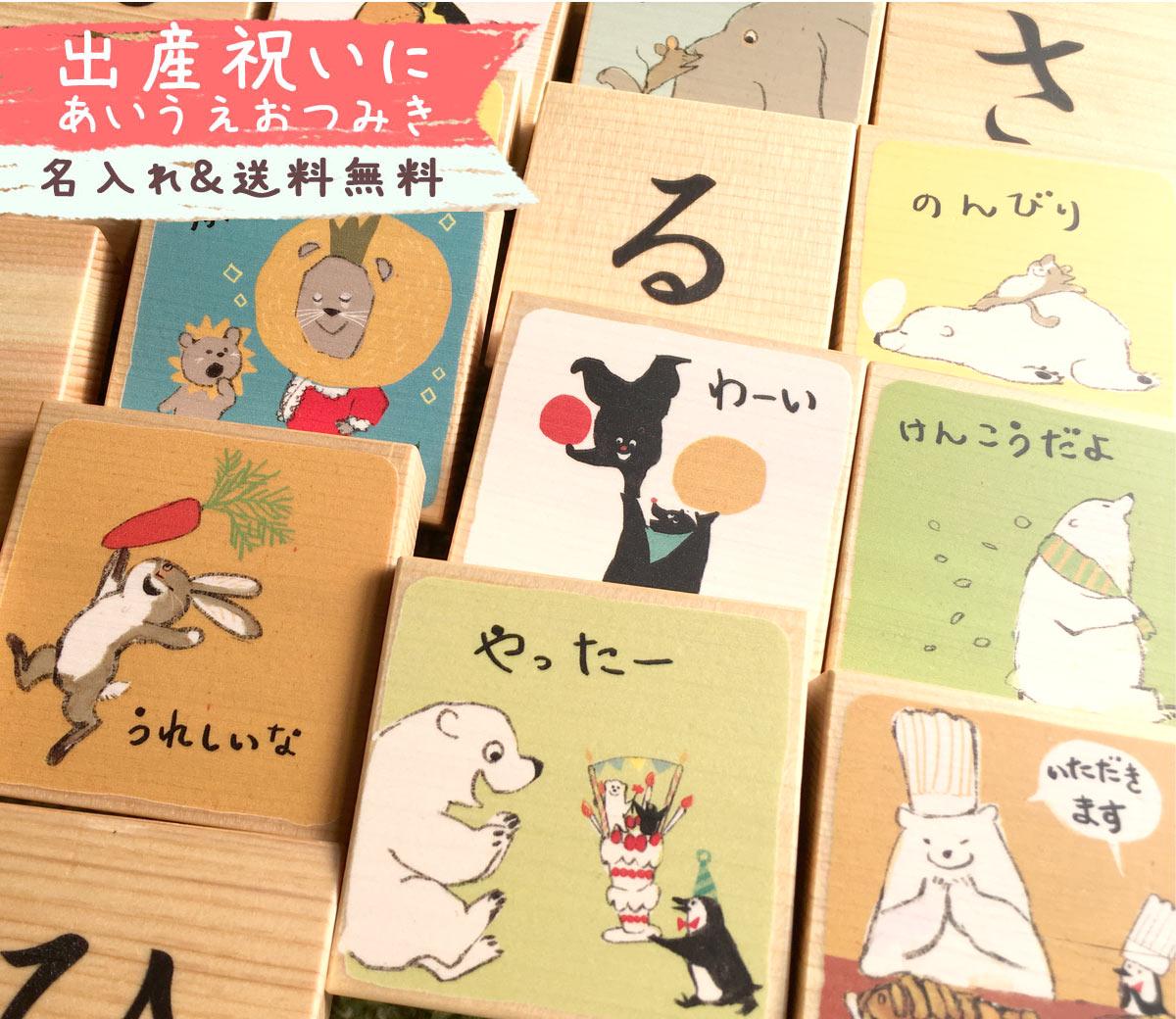 【名入れ】森のあいうえお ひらがな積み木 知育玩具 イラストレーターももろ×日本モッキ 出産祝い・ベビーギフト・こどもの日 家遊び 木製(ヒノキ) 日本製